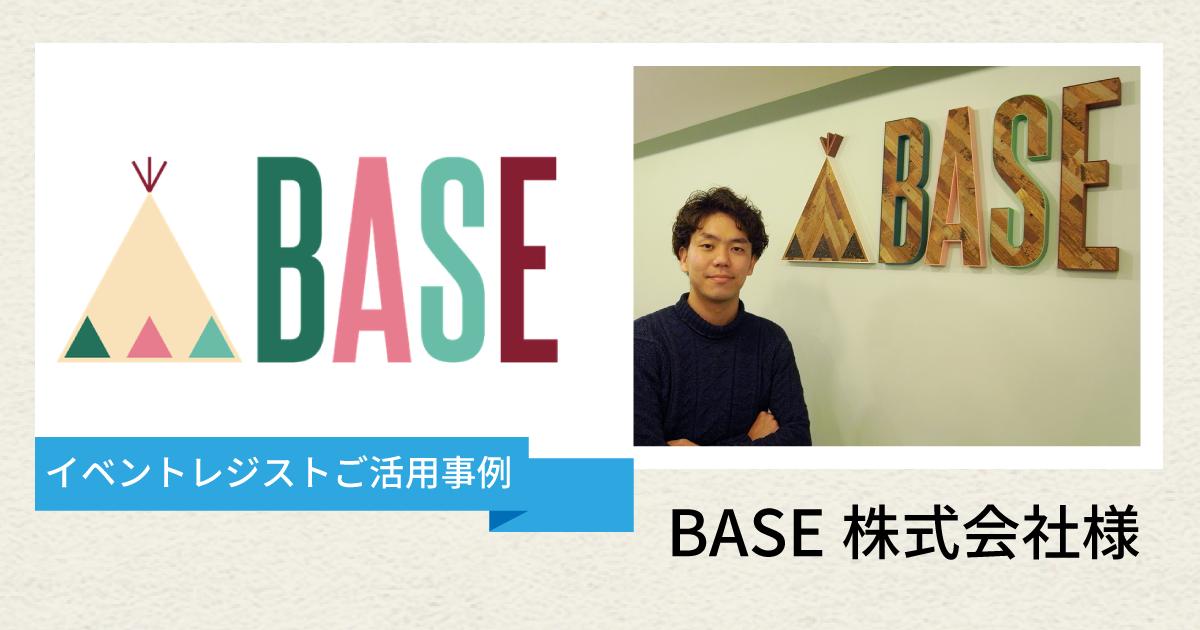 Casestudy-BASE-top
