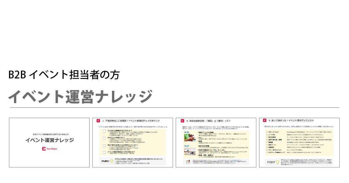 b2b_ebook_operation