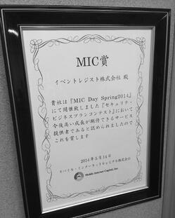 2014mic