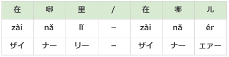中国語_15