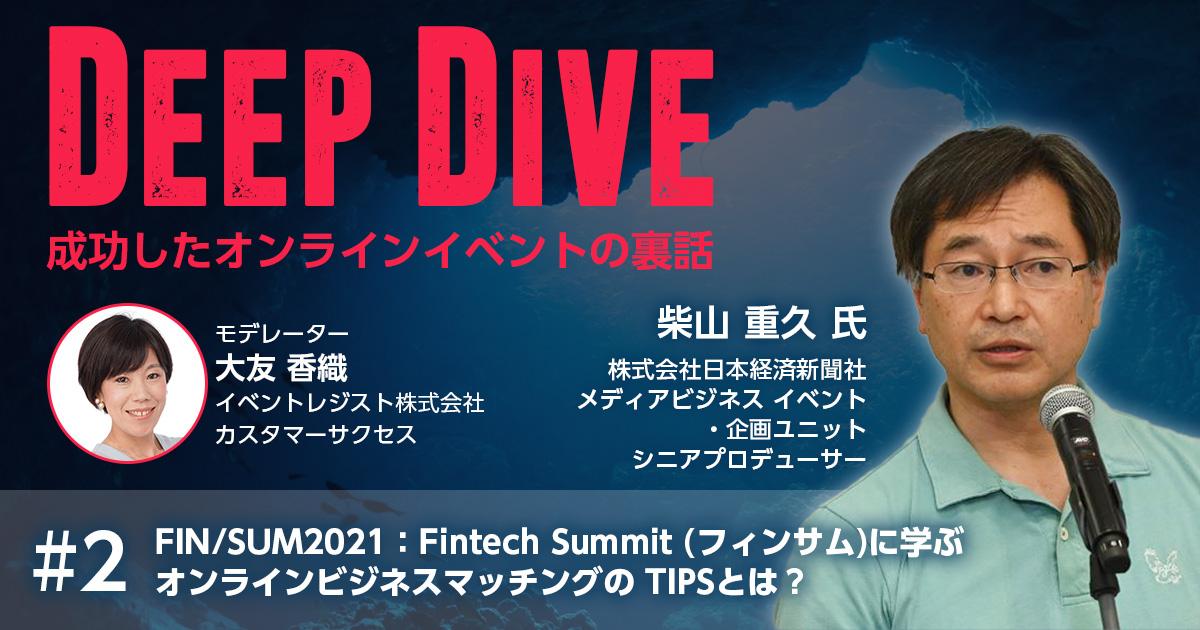 deepdive#2_top
