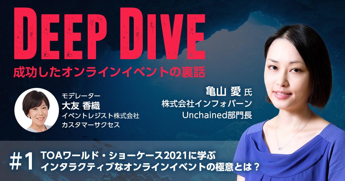deepdive_top