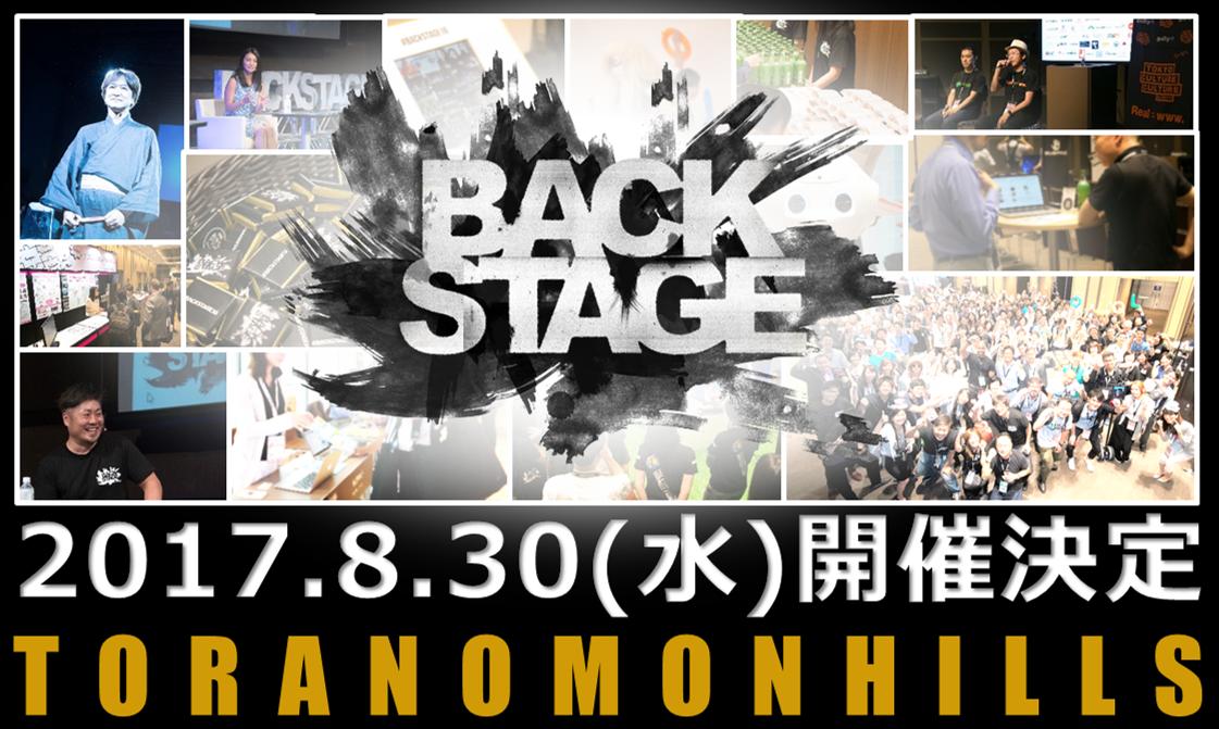 BACKSTAGE 2017.8.30(水)開催決定! 虎ノ門ヒルズ