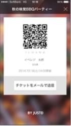 3.参加者アプリ