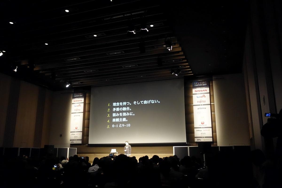 SENSORS レイ・イナモト氏キーノート