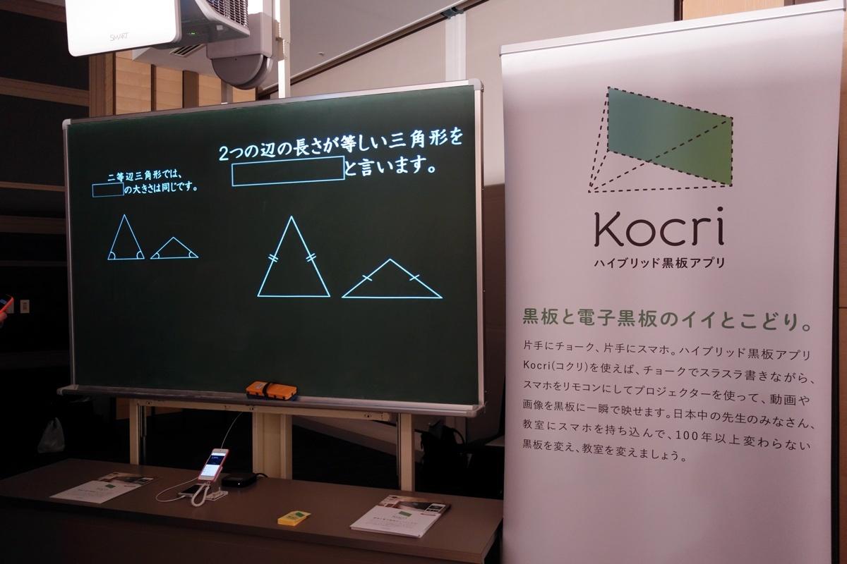 SENSORS サカワ/面白法人カヤック ハイブリッド黒板アプリ「Kocri」