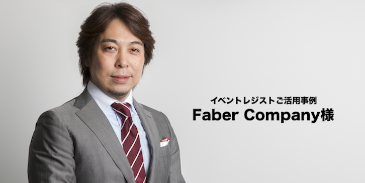 イベントレジストご活用事例 株式会社Faber Company様