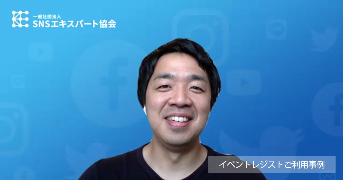 SNSエキスパート協会-01
