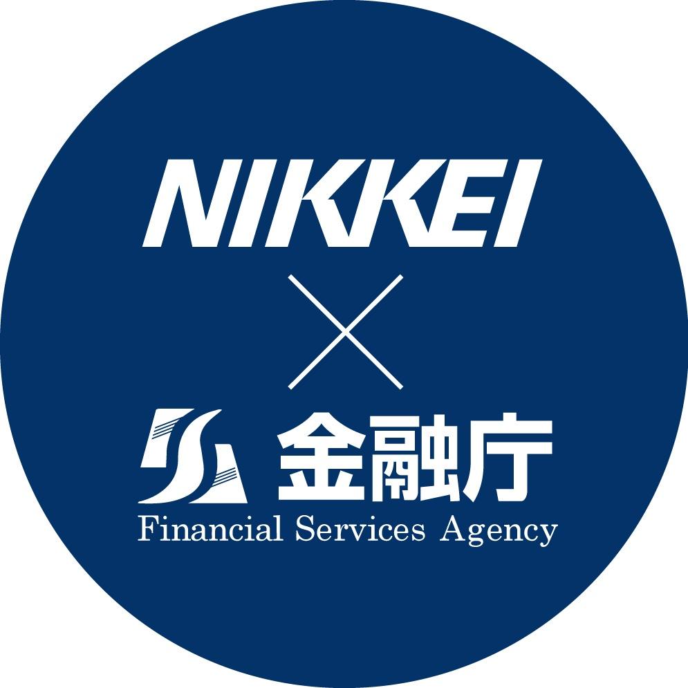 Nikkei x 金融庁 ロゴ