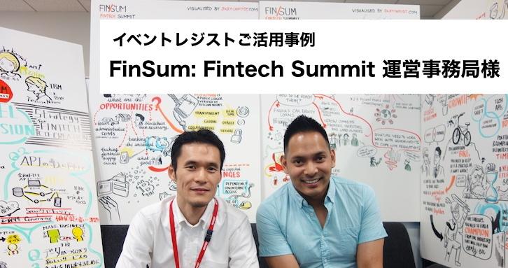 イベントレジストご活用事例:Finsum:Fintech Summit 運営事務局様