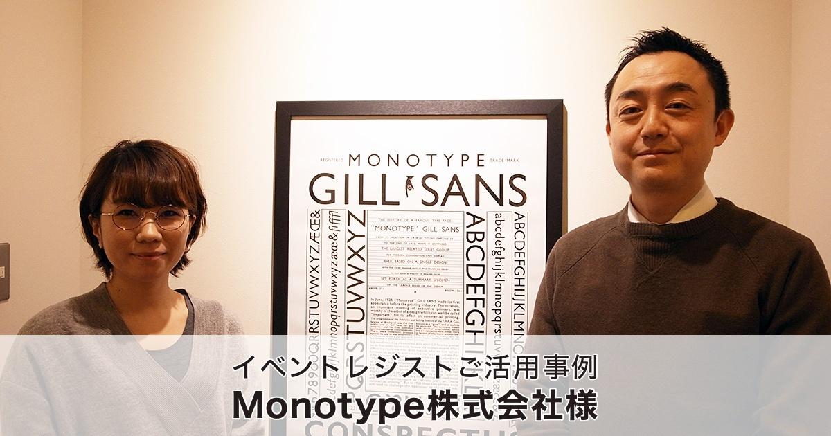 イベントレジストご活用事例 Monotype株式会社 様