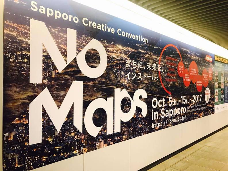 イベントレジストご活用事例 No maps実行委員会 様