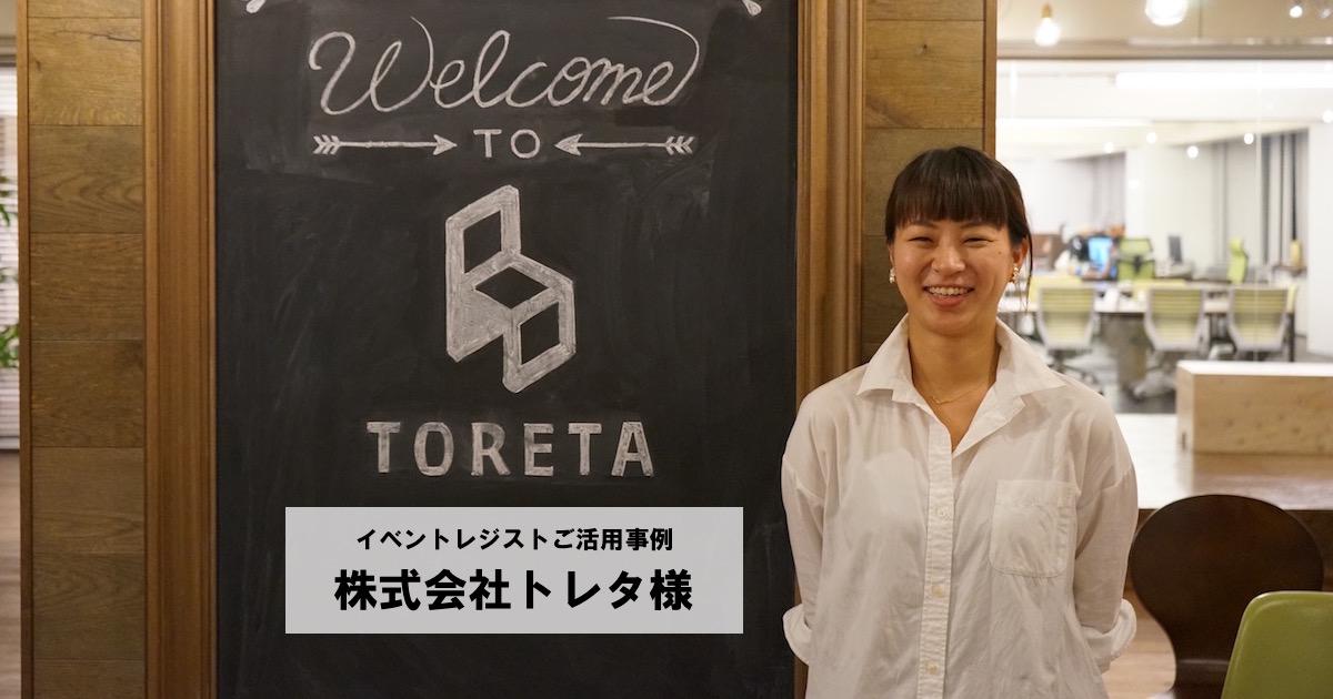 イベントレジストご活用事例 株式会社トレタ様
