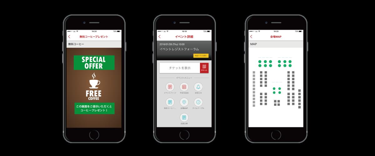イベントレジストのイベント用アプリ