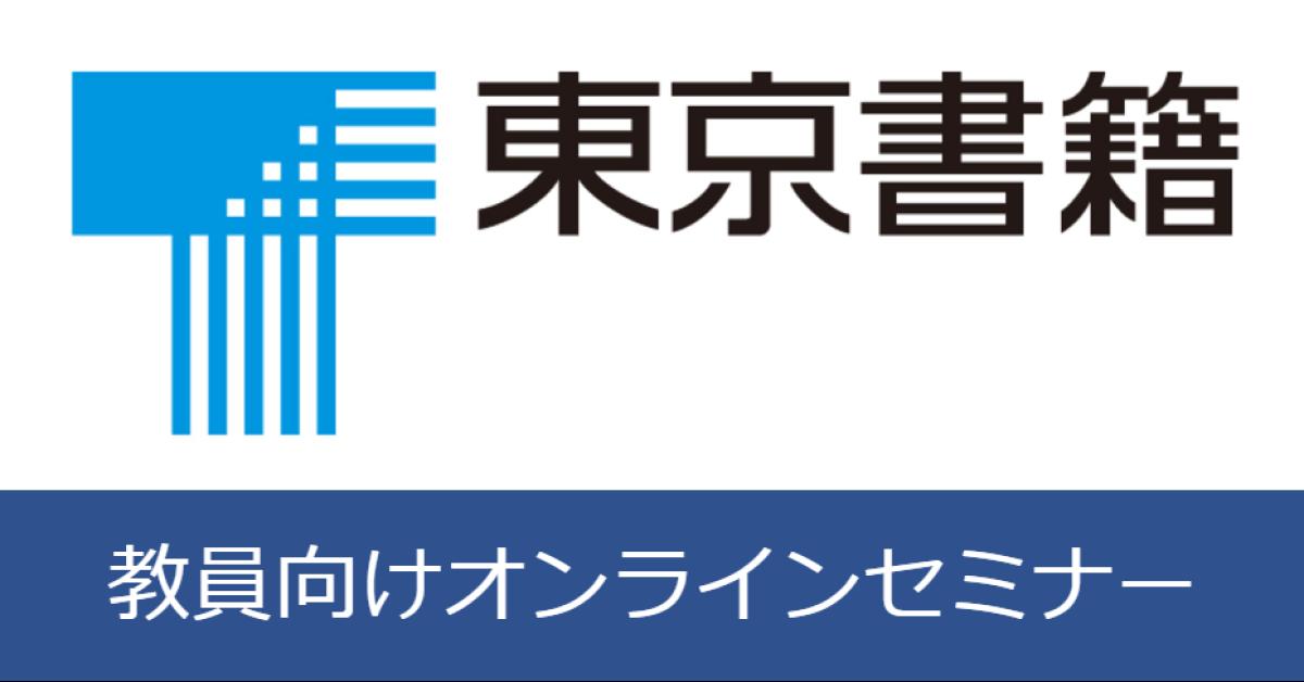 tokyo_shoseki_01_Top