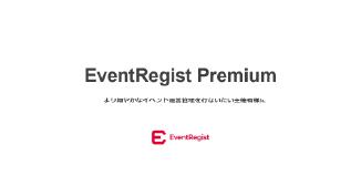 イベントレジストをもっと使いこなすために